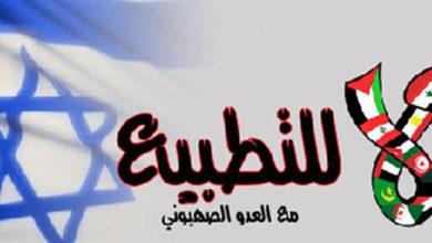 Photo of الهرولة الخليجية نحو التطبيع مع إسرائيل لشرعنة صفقة القرن