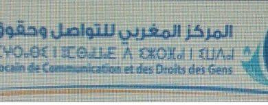 Photo of المركز المغربي للتواصل وحقوق الناس يدين تصرفات عامل إقليم بركان