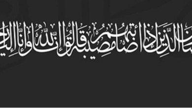 Photo of تعزية في وفاة والد الأخ محمد الشركي