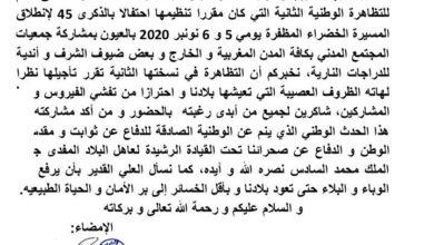Photo of بلاغ حول تأجيل تظاهرة بمناسبة المسيرة الخضراء