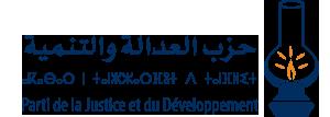 Photo of بيان المجلس الإقليمي للعدالة والتنمية بجرادة حول تنظيم مناظرة مرئية