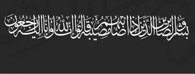 Photo of منظمة ماتقيش ولدي تعزي في وفاة أحد أعضائها