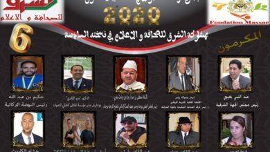 Photo of اللجنة المنظمة لجائزة مؤسسة مسار تختار 10 شخصيات من جهة الشرق