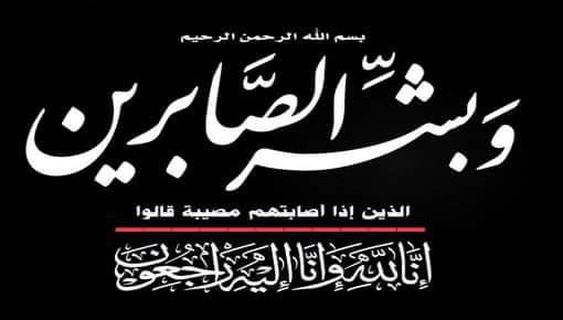 Photo of تعزية النقابة المستقلة للصحافيين المغاربة في وفاة أخت عضو مكتب الفرع الإقليمي بجرادة