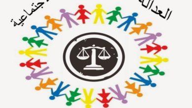 Photo of اليوم العالمي للعدالة الاجتماعية