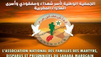Photo of بيان استنكاري من الجمعية الوطنية لأسر شهداء ومفقودي و أسرى الصحراء المغربية