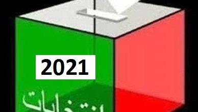 Photo of الانتخابات المقبلة و دور المجتمع المدني في ضرورة حماية نزاهتها