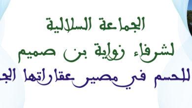 Photo of استمرار معاناة شرفاء زاوية بن الصميم
