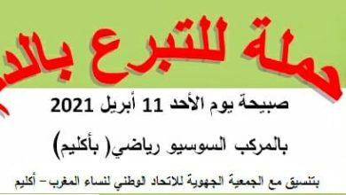 Photo of تقرير حول حملة التبرع بالدم
