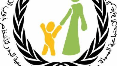 Photo of بركان / جمعية البدر للأشخاص ذوي الإعاقة تخلد اليوم العالمي للتوحد