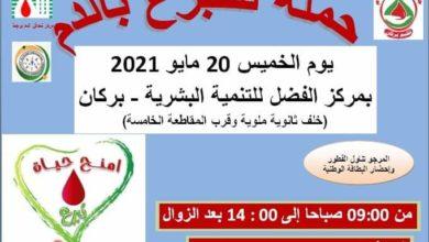 Photo of بركان/ حملة للتبرع بالدم