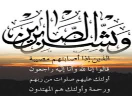 Photo of تعزية في وفاة قريبة السيد قائد المقاطعة الأولى ابن رشد بجرادة