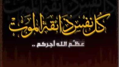Photo of النقابة المستقلة للصحافيين المغاربة تعزي في وفاة قيدوم الصحافيين بالمغرب