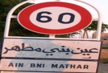Photo of جماعة عين بني مطهر بإقليم جرادة تستجيب لنداء خدمة التنمية