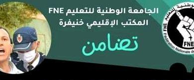 Photo of خنيفرة / المكتب الإقليمي للجامعة الوطنية للتعليم يتضامن مع كبير قاشا