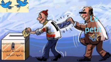 "Photo of أعضاء بغرفة الصناعة التقليدية بوجدة ""باعوا الماتش"" خلال انتخابات رئاسة الغرفة"