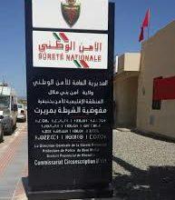 Photo of خنيفرة / مفوضية الشرطة بمريرت تطلق حملة من أجل استتباب الأمن بالمدينة
