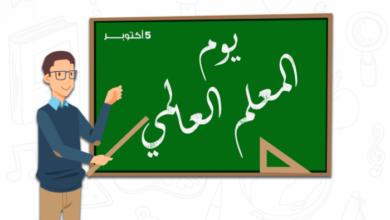 Photo of اليوم العالمي للمدرس .. مناسبة لإبراز الدور الريادي للمدرس(ة) في بناء أجيال المستقبل