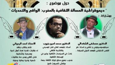 Photo of الحاجب / ندوة وطنية تحت شعار: من أجل وعي جماعي بضرورة دمقرطة المسألة الثقافية + فيديو