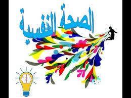 Photo of المغرب يخلد اليوم العالمي للصحة النفسية