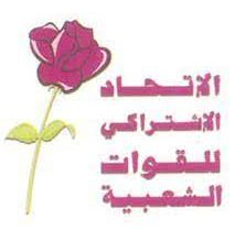 Photo of الاتحاد الاشتراكي وقيادة المعارضة ضد التحالف الحكومي الجديد ..!